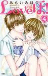 Loveほ! / 4-電子書籍