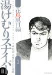湯けむりスナイパーPART2 花鳥風月編 1-電子書籍