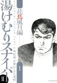 湯けむりスナイパーPART2 花鳥風月編 1