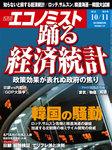 週刊エコノミスト (シュウカンエコノミスト) 2016年10月11日号-電子書籍