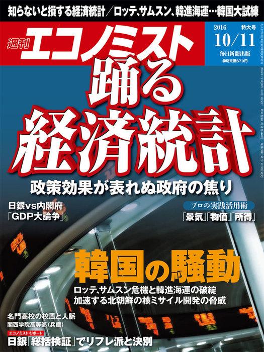 週刊エコノミスト (シュウカンエコノミスト) 2016年10月11日号-電子書籍-拡大画像