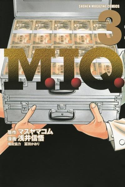 M.I.Q.(3)-電子書籍