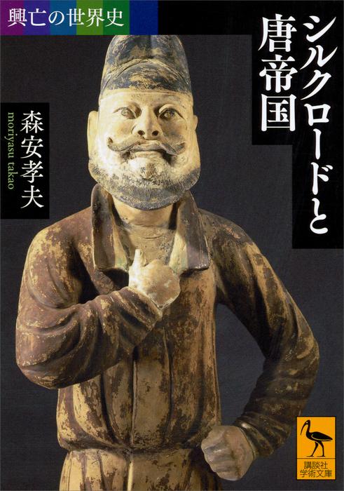 興亡の世界史 シルクロードと唐帝国拡大写真