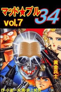 マッド★ブル34 Vol,7 黄金兵士