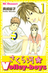 さくら河 Volley‐boys(1)-電子書籍
