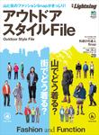 別冊Lightning Vol.103 アウトドアスタイルFile-電子書籍