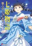 七姫物語 第六章 ひとつの理想【電子特別版】-電子書籍