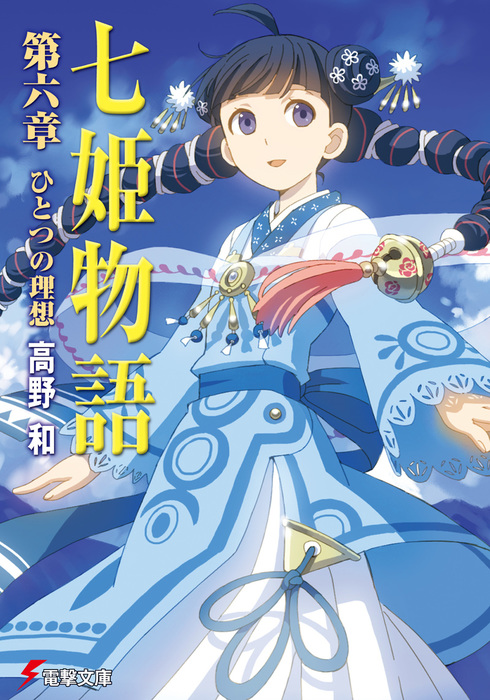 七姫物語 第六章 ひとつの理想【電子特別版】-電子書籍-拡大画像