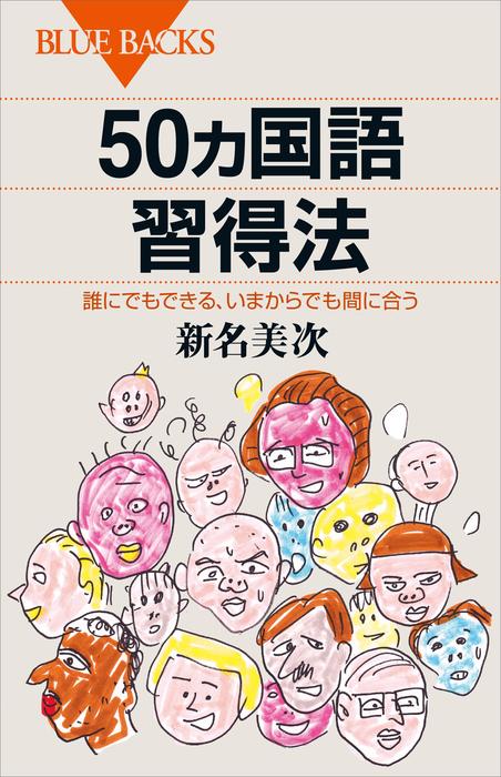 50ヵ国語習得法 誰にでもできる、いまからでも間に合う-電子書籍-拡大画像
