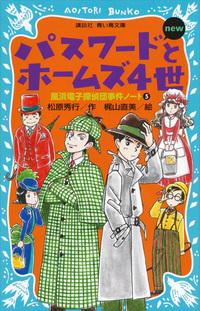 パスワードとホームズ4世 new(改訂版) 風浜電子探偵団事件ノート5