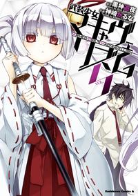武装少女マキャヴェリズム(5)-電子書籍
