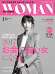 PRESIDENT WOMAN 2017年1月号-電子書籍