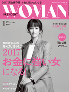 「PRESIDENT WOMAN」シリーズ