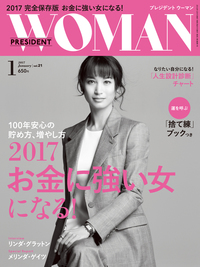 PRESIDENT WOMAN 2017年1月号