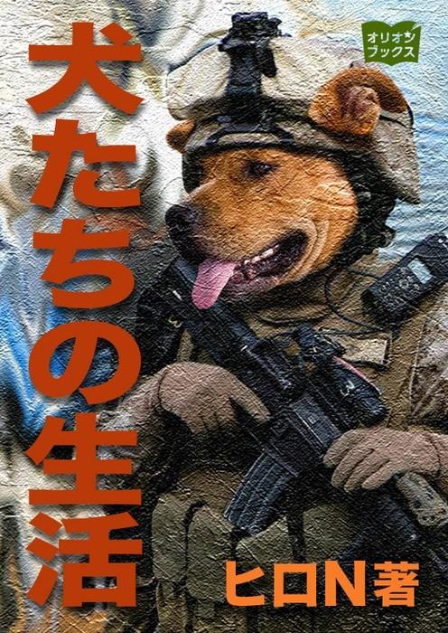 犬たちの生活拡大写真
