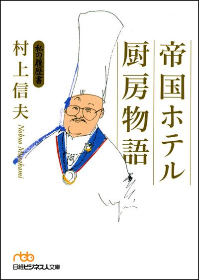 帝国ホテル 厨房物語 私の履歴書-電子書籍