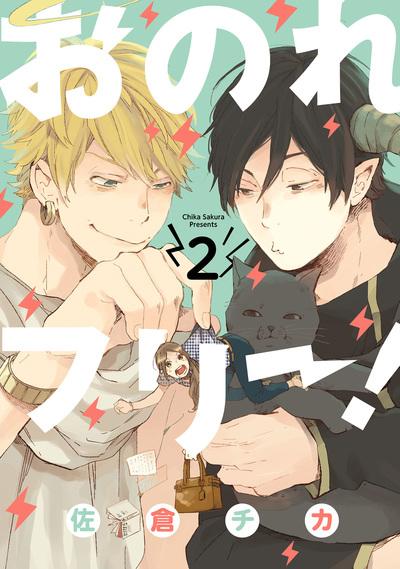おのれフリー!2-電子書籍