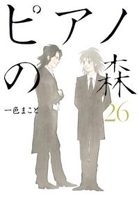 ピアノの森(26)-電子書籍