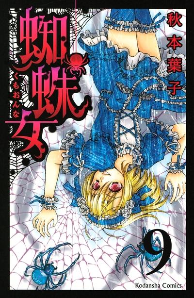 蜘蛛女 分冊版(9)-電子書籍