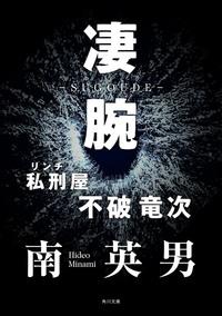 凄腕 私刑屋 不破竜次-電子書籍