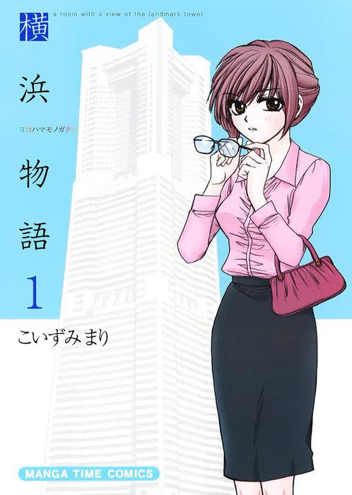 横浜物語 1巻-電子書籍-拡大画像