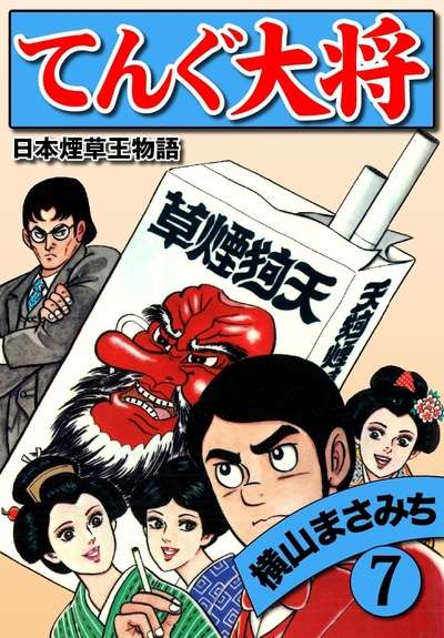 横山まさみち傑作集 てんぐ大将(7)-電子書籍