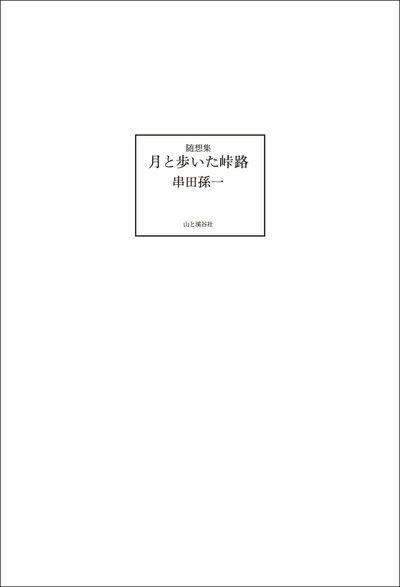 随想集 月と歩いた峠路-電子書籍