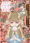 探偵少女アリサの事件簿 溝ノ口より愛をこめて (2)-電子書籍