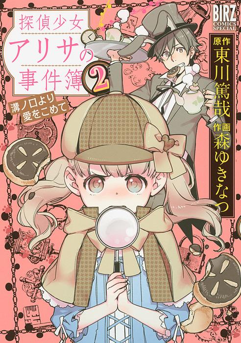 探偵少女アリサの事件簿 溝ノ口より愛をこめて (2)-電子書籍-拡大画像