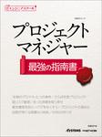 日経ITエンジニアスクール プロジェクトマネジャー 最強の指南書(日経BP Next ICT選書)-電子書籍