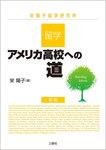 留学・アメリカ高校への道 新版-電子書籍