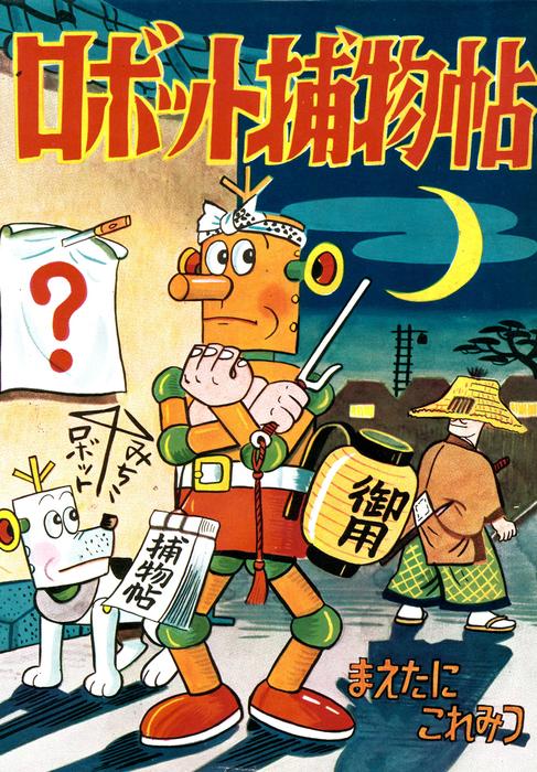 ロボット捕物帖 (1)拡大写真