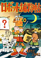 ロボット捕物帖(eBookJapan Plus)