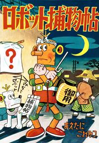 ロボット捕物帖 (1)