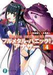 フルメタル・パニック! アナザー4-電子書籍