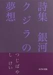 詩集 銀河クジラの夢想-電子書籍