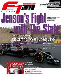 F1速報 2016 Rd08 ヨーロッパGP号