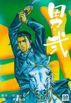 男弐 10-電子書籍