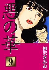 悪の華(9)-電子書籍