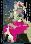 二重人格探偵エリザ 嗤う双面神(双面神:ヤヌス)-電子書籍