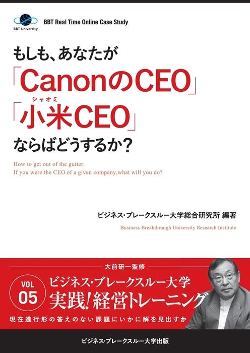 BBTリアルタイム・オンライン・ケーススタディ Vol.5(もしも、あなたが「CanonのCEO」「小米 CEO」ならばどうするか?)拡大写真