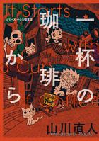 シリーズ小さな喫茶店(ビームコミックス)