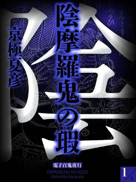 陰摩羅鬼の瑕(1)【電子百鬼夜行】-電子書籍-拡大画像