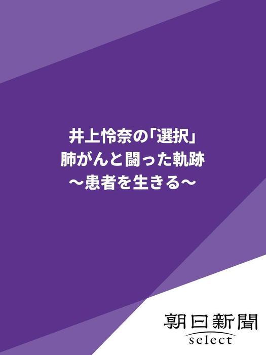 井上怜奈の「選択」 肺がんと闘った軌跡 ~患者を生きる~拡大写真