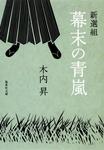 新選組 幕末の青嵐-電子書籍