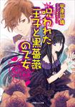 呪われた王子と黒薔薇の乙女-電子書籍