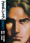 ゴッドジョブ愛蔵版上巻-電子書籍