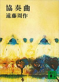 協奏曲-電子書籍