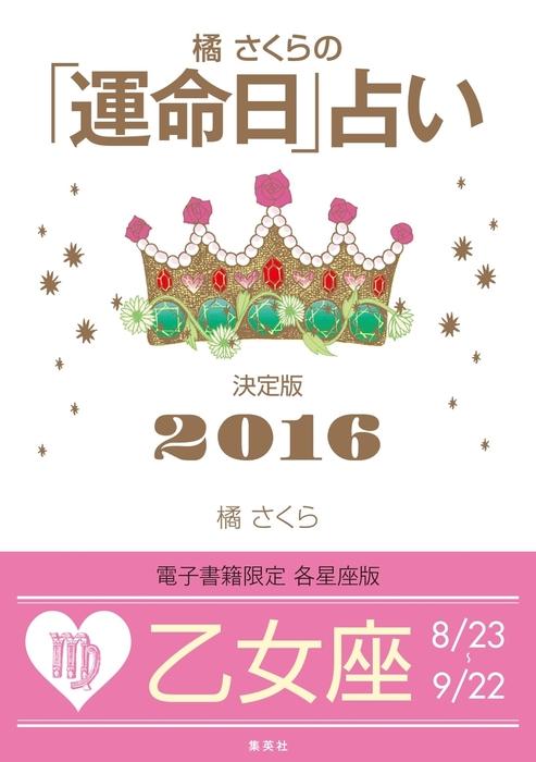 橘さくらの「運命日」占い 決定版2016【乙女座】拡大写真