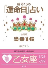 橘さくらの「運命日」占い 決定版2016【乙女座】-電子書籍
